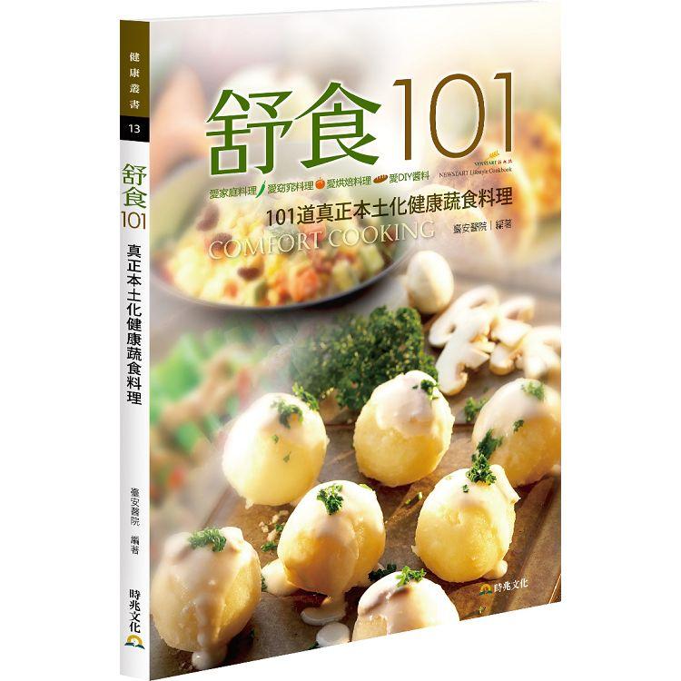 舒食101 .新起點健康烹調系列食譜Ⅲ:真正本土化健康蔬食料理