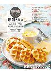 咖啡館style鬆餅大集合:6大種類×77道,選擇最多、材料變化最豐富!