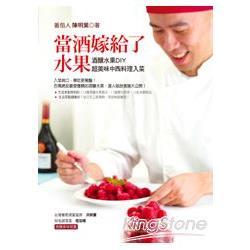 當酒嫁給了水果:酒釀水果 DIY.超美味中西料理入菜