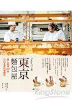 東京麵包屋:職人嚴選60款日式手感私家麵包