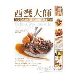 西餐大師:在家做出100道主廚級的豪華料理