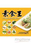 素食王(新版)