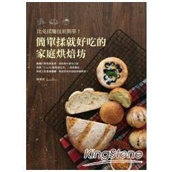 比免揉麵包更簡單! : 簡單揉就好吃的家庭烘焙坊