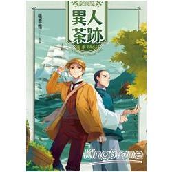 異人茶跡 = Formosa oolong tea /