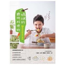 媽咪的聰明料理術 : 60道幸福廚房好滋味 /