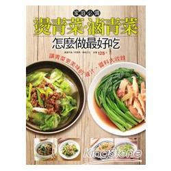 燙青菜滷青菜怎麼做最好吃