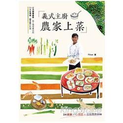 義式主廚農家上菜:走進無毒農家,用人情味煮出34道台灣魂、西方味好料理