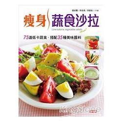 瘦身蔬食沙拉