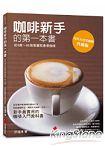 咖啡新手的第一本書:從8歲^~88歲看圖就會煮咖啡^(拉花  花式咖啡升級版^)
