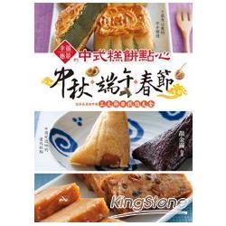 幸福應景的中式糕餅點心 :中秋&端午&春節(另開視窗)