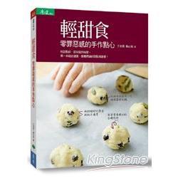 輕甜食 : 零罪惡感的手作點心 /