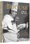大師之最保羅‧博庫斯Best of Paul Bocuse