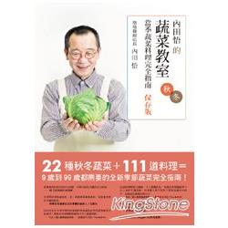 內田悟的蔬菜教室:當季蔬菜料理完全指南:保存版秋冬