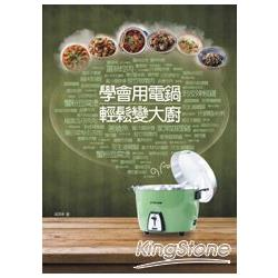 學會用電鍋輕鬆變大廚:麵飯.小吃.辦桌菜,用電鍋輕鬆上桌!