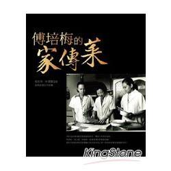 傅培梅的家傳菜:烹飪名師傅培梅家裡最愛吃的菜-傳承三代的好滋味