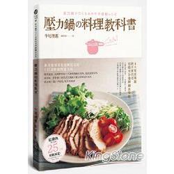 壓力鍋の料理教科書