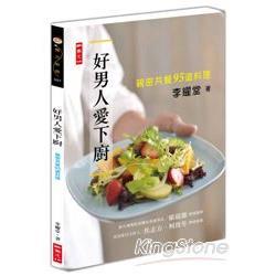 好男人愛下廚:親密共餐95道料理