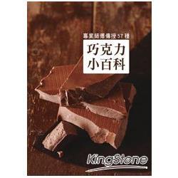 巧克力小百科