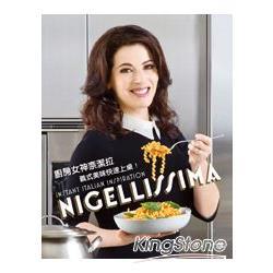廚房女神奈潔拉的義式美味快速上桌!