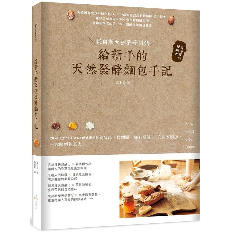 給新手的天然發酵麵包手記:從自製天然酵母開始,會呼吸的好麵包