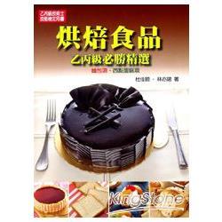 烘焙食品乙丙級必勝精選:麵包項、西點蛋糕項