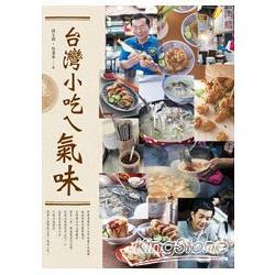 台灣小吃ㄟ氣味(另開視窗)