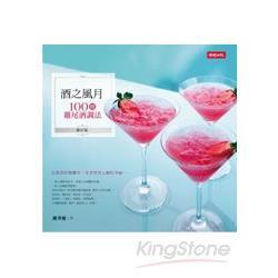 酒之風月:100種雞尾酒調法(修訂版)