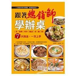 跟著總鋪師學辦桌  蒸、燉煮、煎炸、醃滷、湯、麵、粥七大技法,一次上手