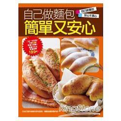 自己做麵包簡單又安心