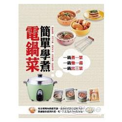 簡單學煮電鍋菜 : 一鍋煮一菜,一鍋燉一湯,一鍋出三菜