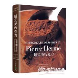 PIERRE HERMÉ超完美巧克力