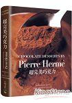PIERRE HERME超完美巧克力:經過家庭廚房實際測試,大師獨創&精準配方