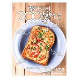 魔力土司200種變化:加點變化巧思 土司更好吃