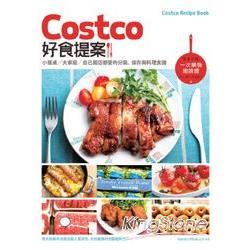 Costco好食提案:小餐桌/大家庭/自己開店都愛的分裝,保存與料理食譜