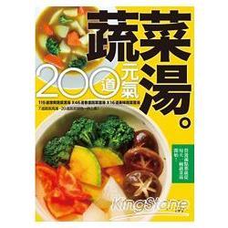 200道元氣蔬菜湯