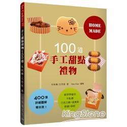 100道手工甜點禮物