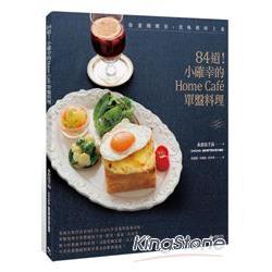 84道!小確幸的Home Café單盤料理