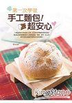 第一次學做手工麵包!超安心