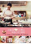 首爾甜心主廚的浪漫巧克力課程