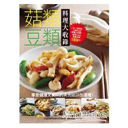 菇類豆類料理大收錄