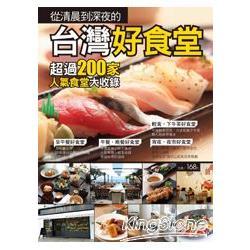 從清晨到深夜的台灣好食堂 /