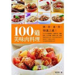 100道美味肉料理 : 烤.炒.滷.炸,快速上桌! /