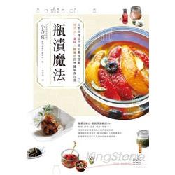 瓶漬魔法 : 人氣料理設計師的風格提案,無添加x美味x簡單的四季罐裝保存食 /