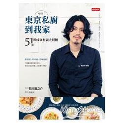 東京私廚到我家:51道原味食材義大利麵