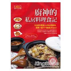 廚神的私房料理食記 /