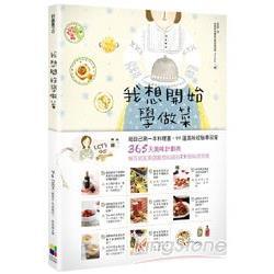 我想開始學做菜:給自己的第一本料理書,99道美味經驗帶回家!