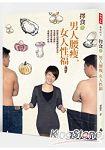 擇食參男人腰瘦,女人性福:邱錦伶的溫暖體質擇食法,男強精女逆齡,塑造標準腰圍,遠離現代疾病。