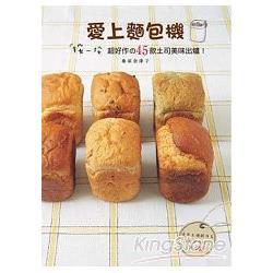 愛上麵包機:按一按,超好作45款土司美味出爐!