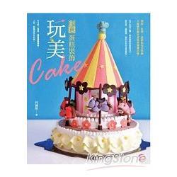 玩美創意蛋糕裝飾
