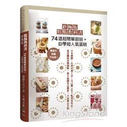 終極版糕點教科書 : 74道超簡單甜品+必學超人氣蛋糕 /